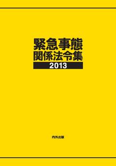 kinkyu-2013.jpg