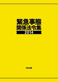 kinkyu2014-cover.jpg