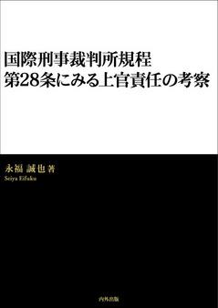 kokusaikeiji-cover.jpg