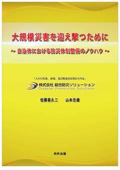 ISBN978-4-905285-36-6.jpg