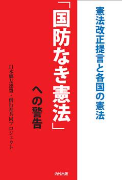 ISBN978-4-905285-43-4.jpg