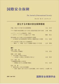 Cover_JAIS43-3.jpg