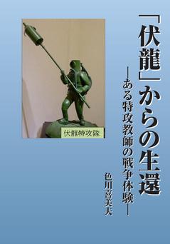 irokawa-fukuryu-rgb.jpg