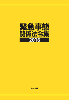 kinkyu2016.jpg