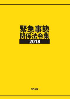 kinkyu2018