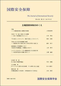 国際安全保障 第45巻第2号 - 内...