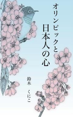 suzukikuniko-orinpikku.jpg