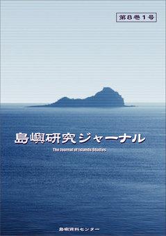 cover_island8-1.jpg