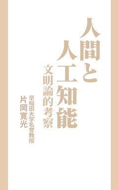 kataokahiromitu01.jpg