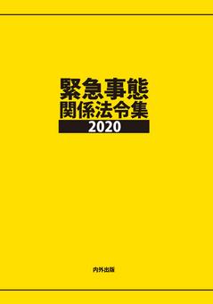 kinkyu2020