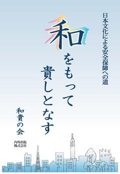 wakinokai.jpg