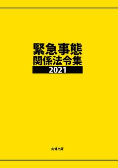 kinkyu2021.png