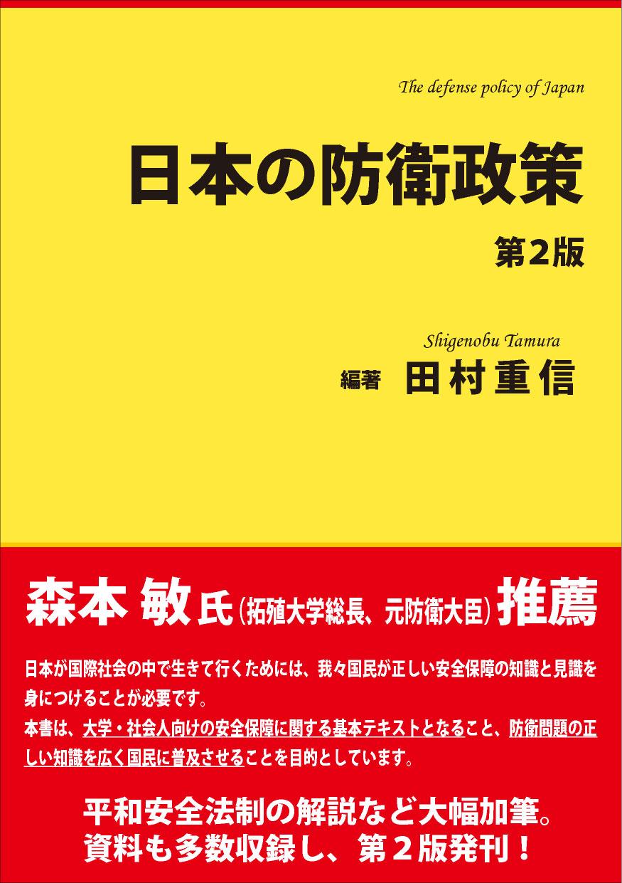 http://www.naigai-group.co.jp/books-img/978-4-905285-63-2.jpg