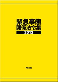 kinkyu 2011