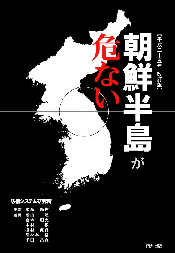 http://www.naigai-group.co.jp/books-img/9784905285274.jpg