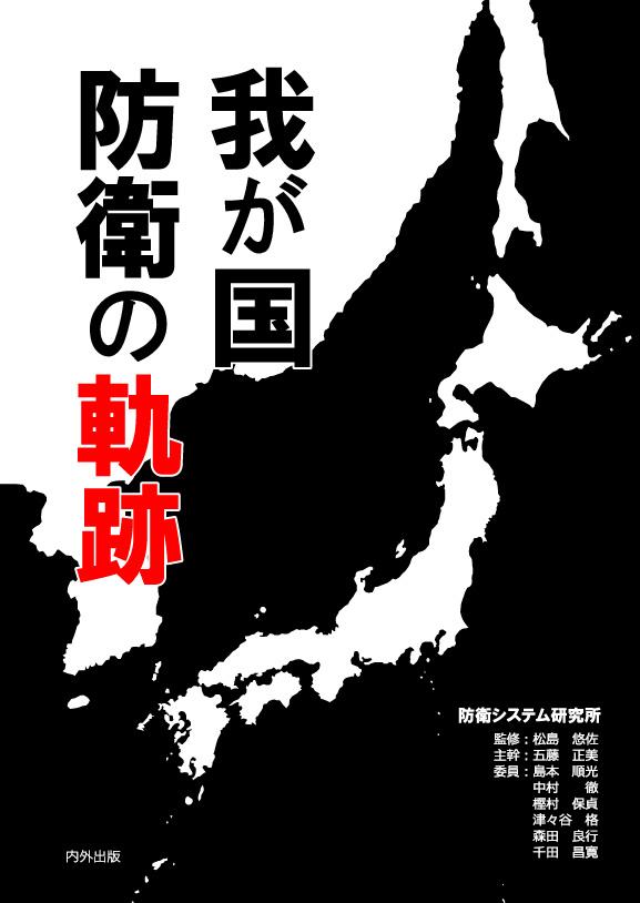 http://www.naigai-group.co.jp/books-img/9784905285335.jpg