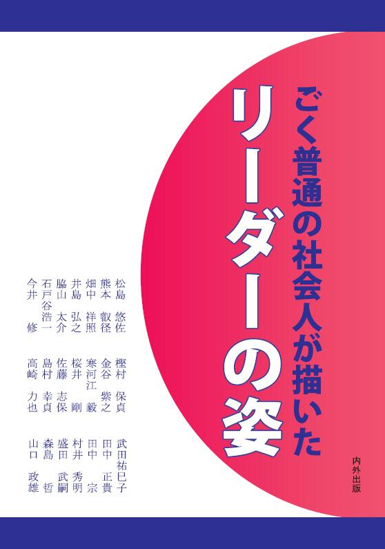 http://www.naigai-group.co.jp/books-img/9784905285465.jpg