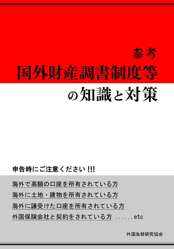 http://www.naigai-group.co.jp/books-img/9784905637301.jpg