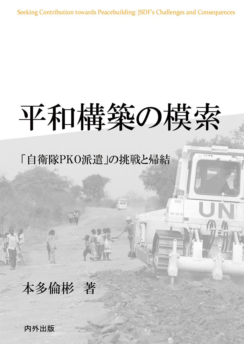 http://www.naigai-group.co.jp/books-img/HondaTakaaki.jpg