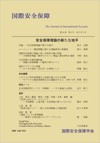 http://www.naigai-group.co.jp/books-img/JAIS44-4.jpg