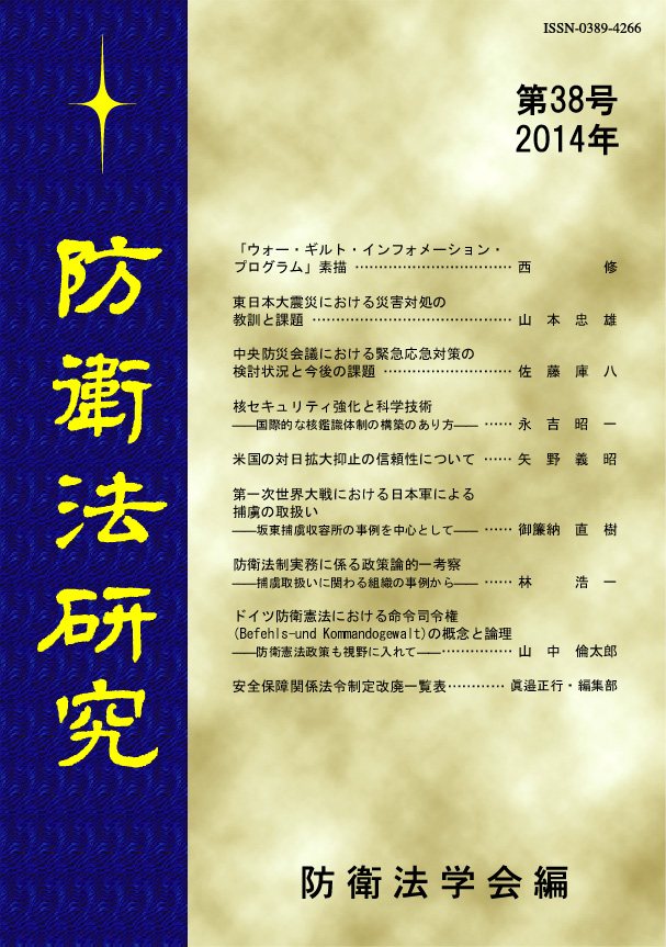 http://www.naigai-group.co.jp/books-img/Vol38.jpg