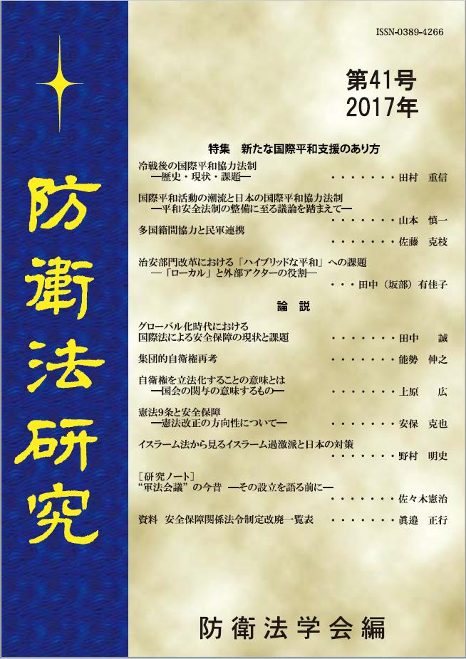 http://www.naigai-group.co.jp/books-img/boueihou-41.jpg