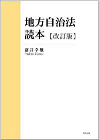 chiho-jichi