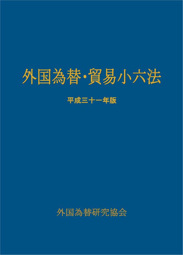http://www.naigai-group.co.jp/books-img/gaitame_H31.jpg