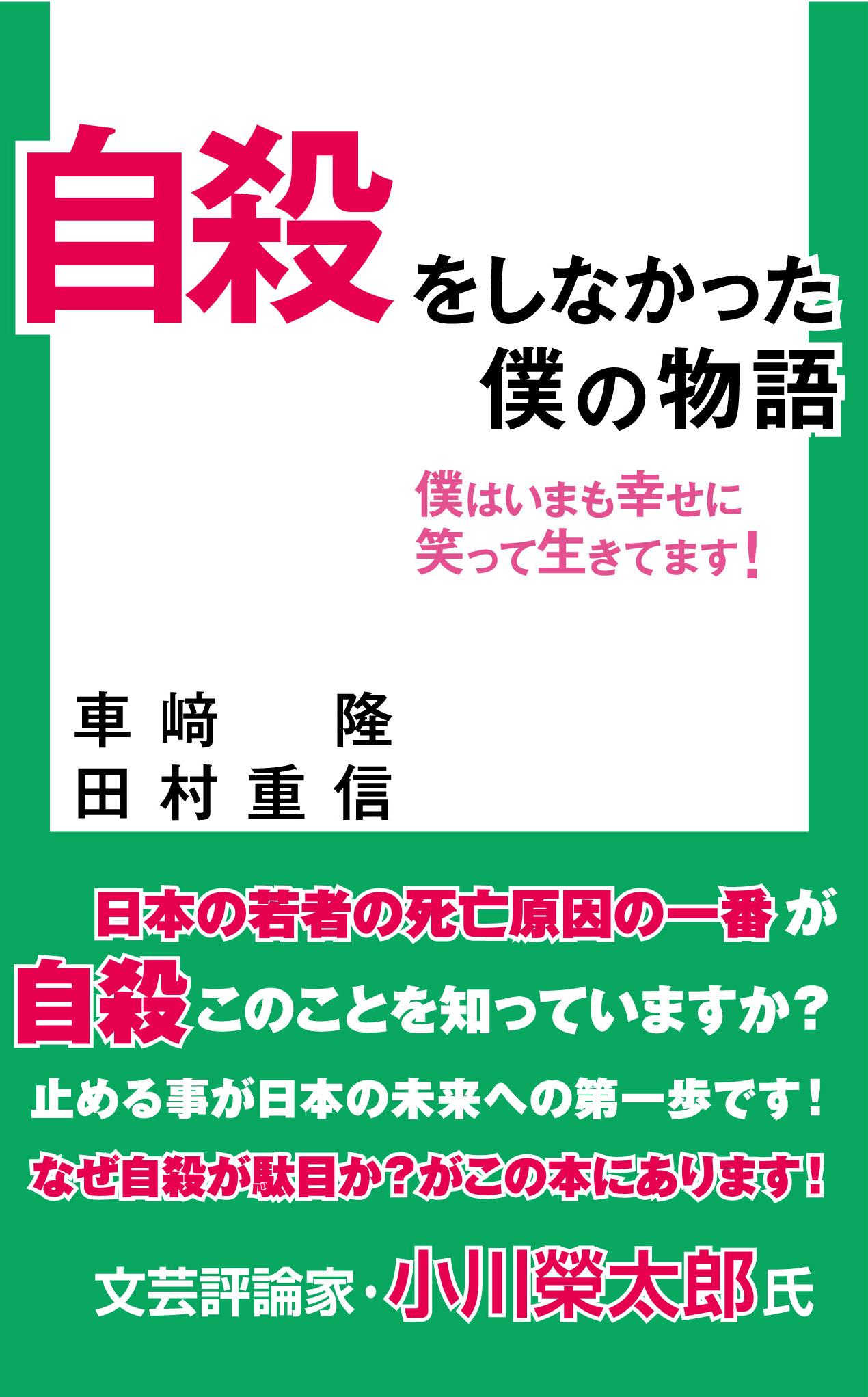http://www.naigai-group.co.jp/books-img/jisatuwosinakatta.jpg