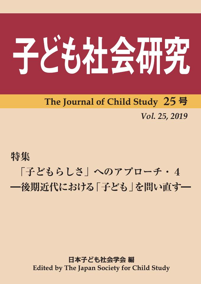 http://www.naigai-group.co.jp/books-img/kodomo%20syakai%20kenkyu%2025.jpg
