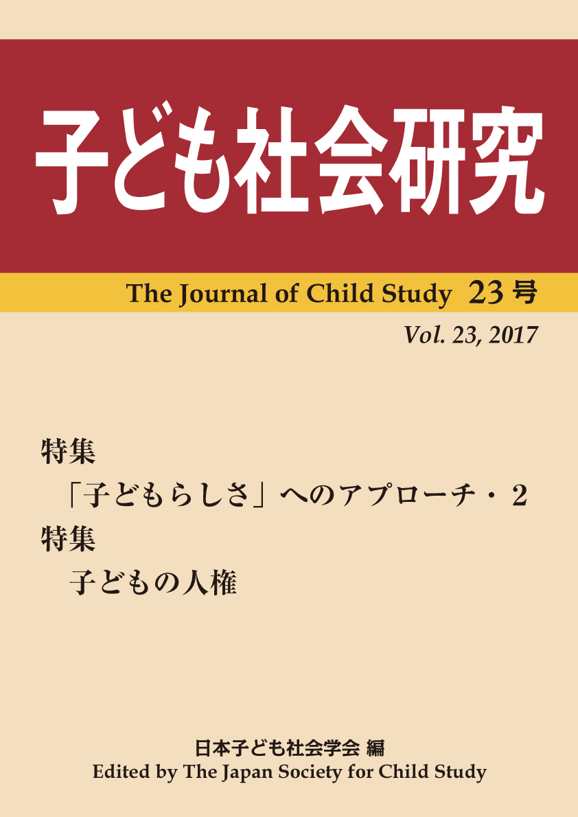 http://www.naigai-group.co.jp/books-img/kodomo23.jpg