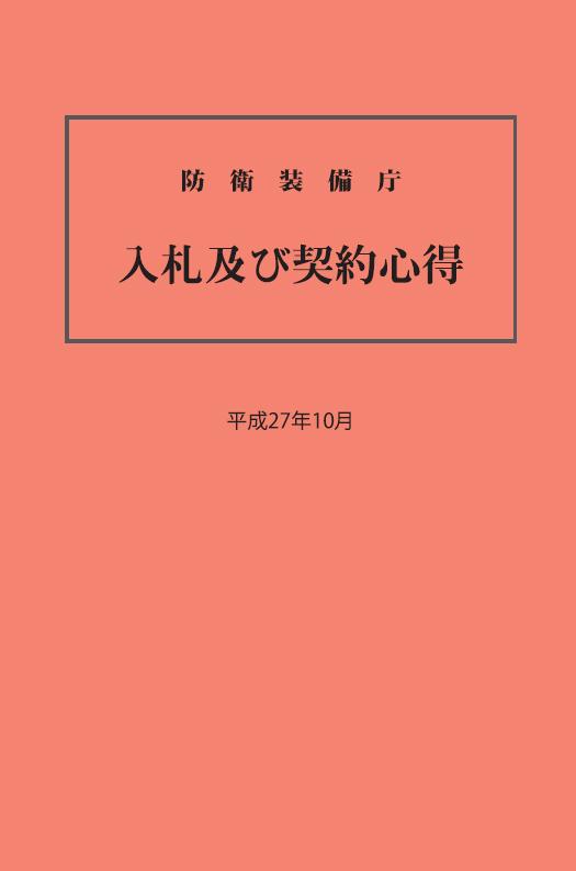 http://www.naigai-group.co.jp/books-img/nyuusatukeiyaku.jpg