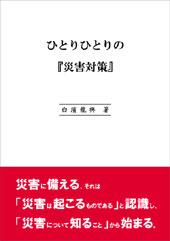shirahama-2top.jpg