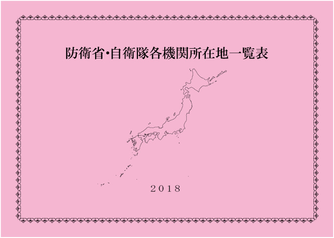 http://www.naigai-group.co.jp/books-img/shozaichi2018.jpg