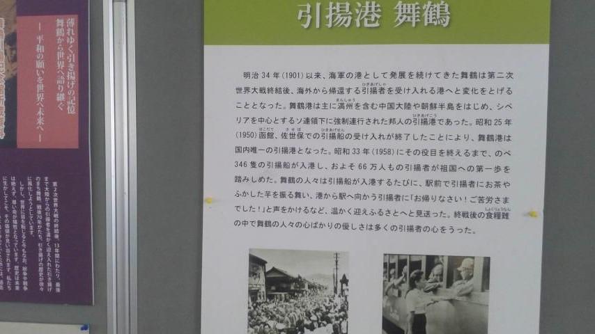 引揚港舞鶴.jpg