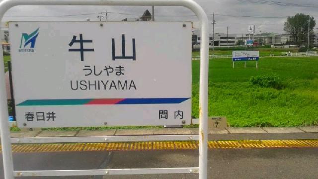 2015008牛山駅.jpg
