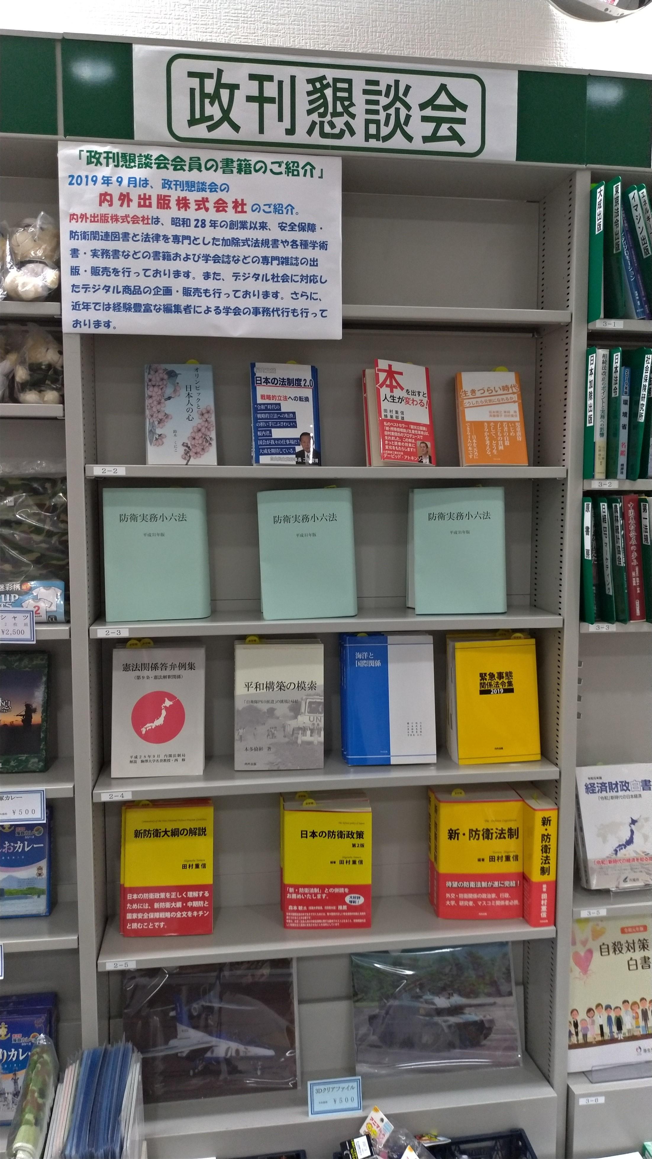 http://www.naigai-group.co.jp/ichigaya/books-img/P_20190911_131905_vHDR_Auto.jpg