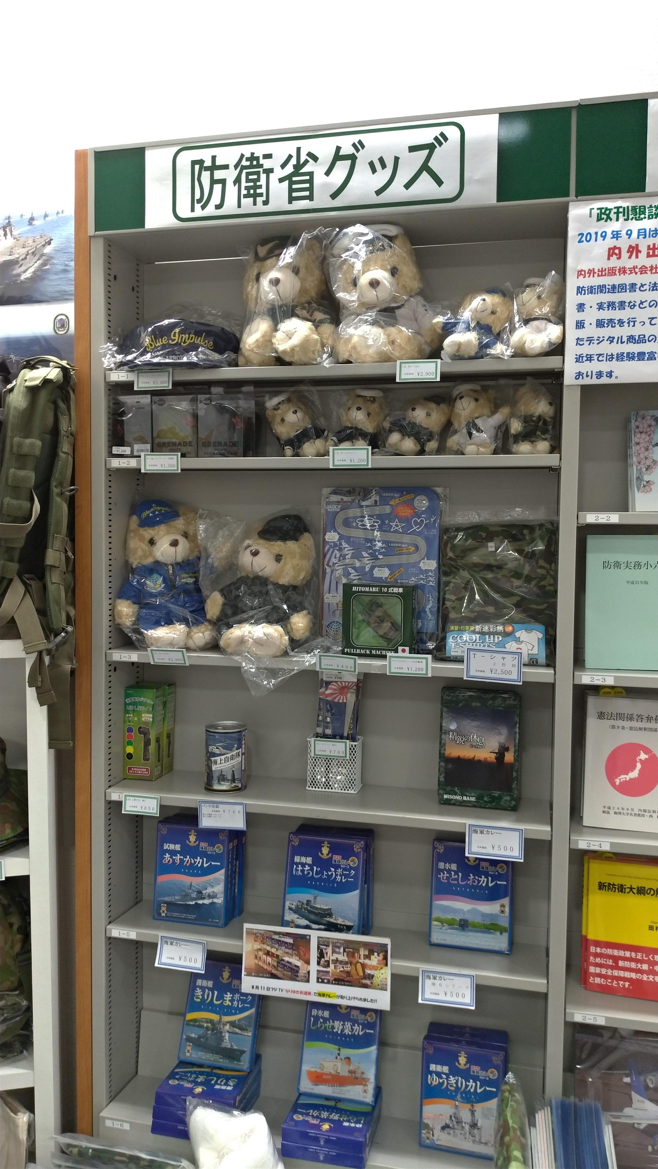 http://www.naigai-group.co.jp/ichigaya/books-img/P_20190911_131909_vHDR_Auto.jpg