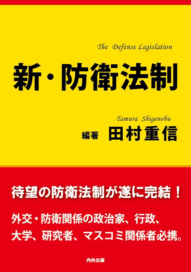 http://www.naigai-group.co.jp/ichigaya/books-img/sin-boueihousei.jpg